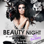Is beauty bionica